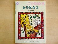 ばら組(5歳児)の月刊絵本