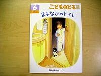 ひまわり組(4歳児)の月刊絵本