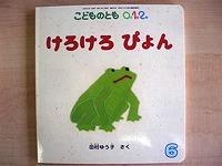 ゆり・つぼみ組(1・0歳児)の月刊絵本