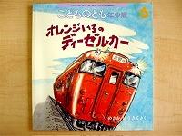 ちゅうりっぷ組(3歳児)の月刊絵本