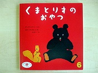 たんぽぽ組(2歳児)の月刊絵本
