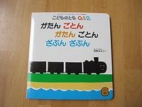 ゆり・つぼみ組(0・1歳児)の月刊絵本