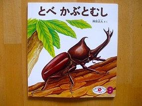 たんぽぽ組(2歳児) 月刊絵本