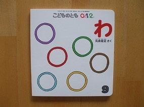 ゆり・つぼみ組(1・0歳児) 月刊絵本