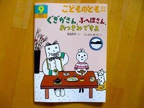 ひまわり組(4歳児) 月刊絵本