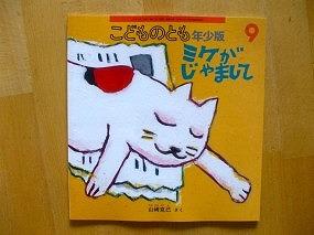 たんぽぽ組(3歳児) 月刊絵本