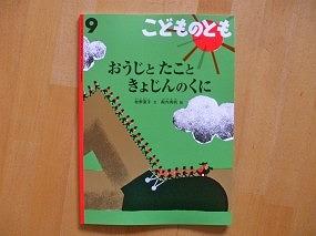 ばら組(5歳児) 月刊絵本