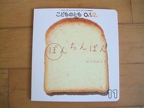 ゆり・つぼみ組(1・0歳児) 11月号 月刊絵本