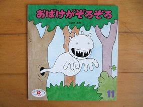 たんぽぽ組(2歳児) 11月号 月刊絵本