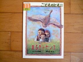 ちゅうりっぷ組(4歳児) 11月号 月刊絵本