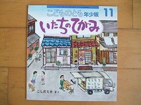 ちゅうりっぷ組(3歳児) 11月号 月刊絵本