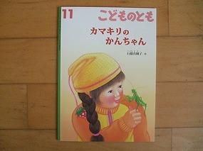 ばら組(5歳児)11月号 月刊絵本