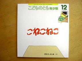 ちゅうりっぷ組(3歳児)