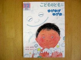 ひまわり組(4歳児)