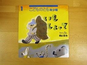 ちゅうりっぷ組 1月号