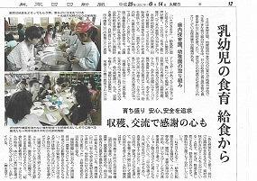 熊本日日新聞 平成23年6月14日記事