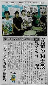 熊本日日新聞 平成23年9月2付 朝刊