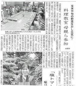 西日本新聞7月28日付朝刊