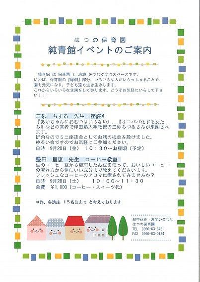 純青館9月イベント